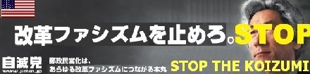 Anti_Koizumi.jpg